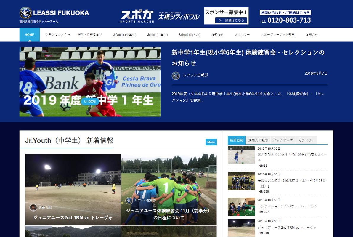 レアッシ福岡フットボールクラブ(ジュニア・ジュニアユースクラブ)