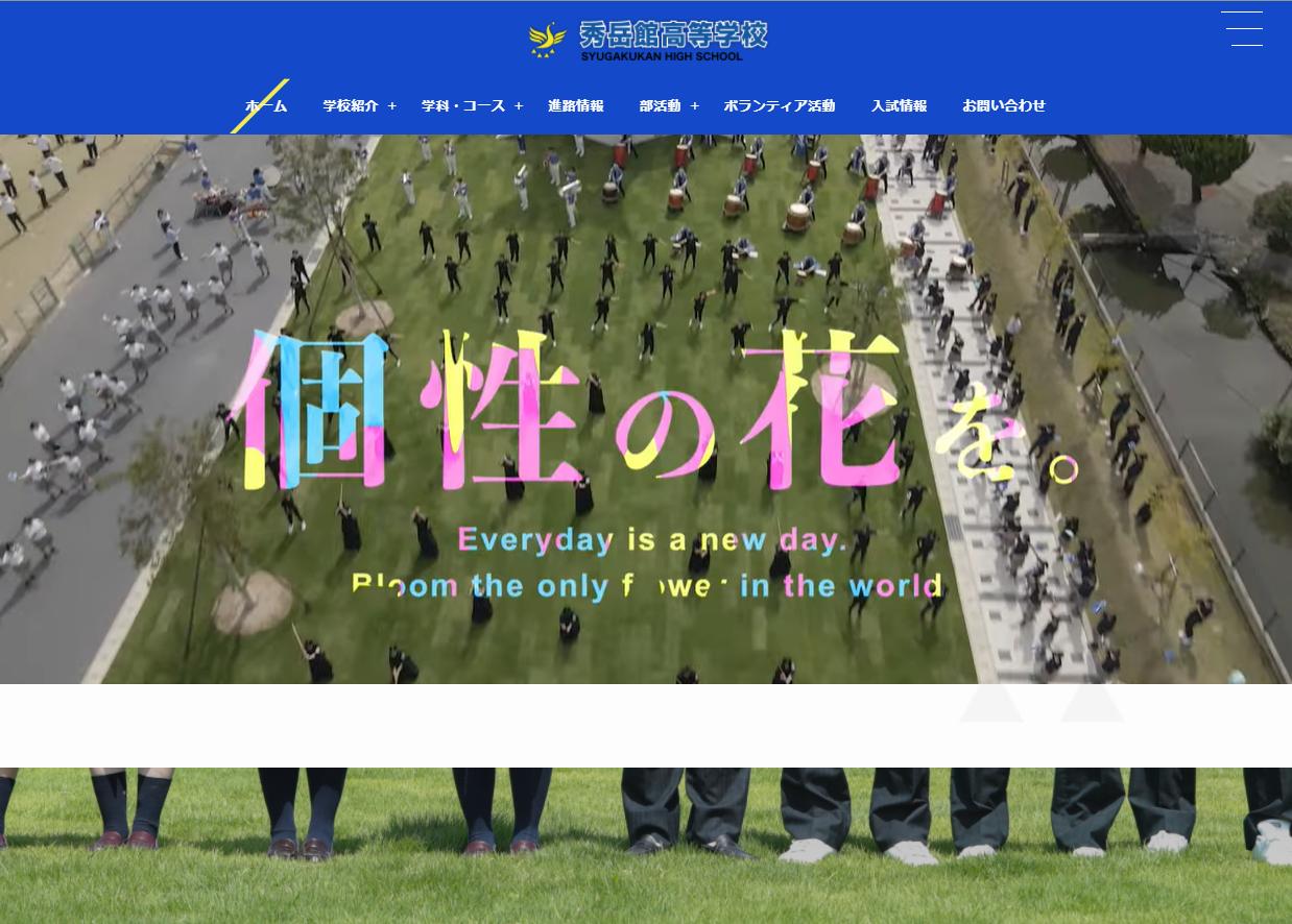 秀岳館高校の学校公式HPを公開しました