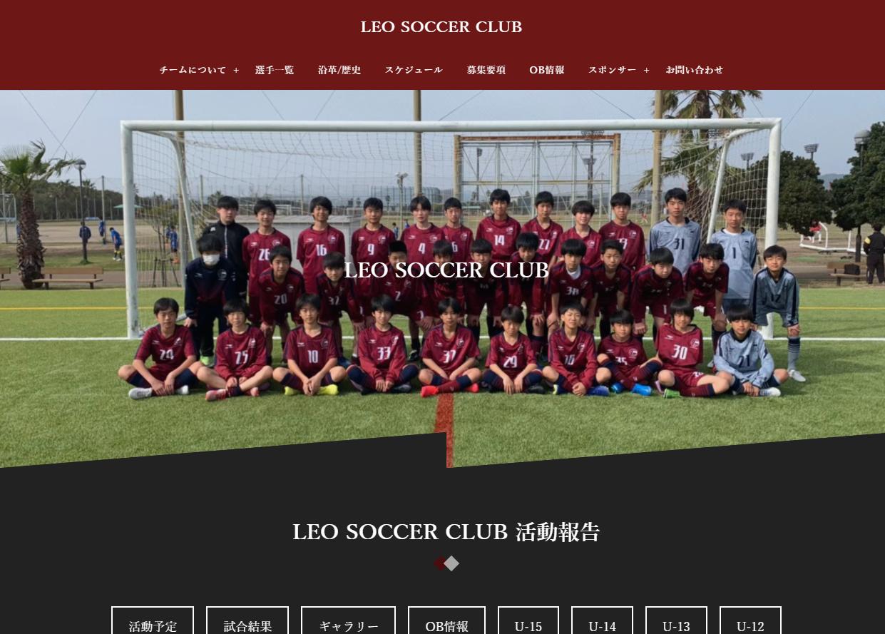 LEO SOCCER CLUB(大阪府)のチームHPを公開しました